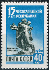 Russia WW2 Czechoslovakia Red Army Liberation from Nazis Monument stamp 1960 MNH
