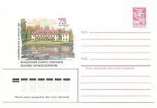Russia .USSR. Latvia. Cover & printed stamp. BULDURI. 19.02.85