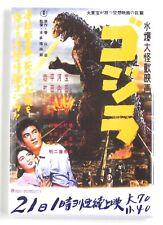 Godzilla 1954 (Japan) FRIDGE MAGNET (2.5 x 3.5 inches) movie poster Japanese