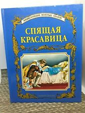Charles Perrault. Sleeping Beauty and Other Fairy Tails. RUSSIAN BOOK . 2000