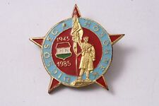 Hungary Hungarian 40 Year Glory to Heroes Monument 1985 WW2 Budapest Badge Medal