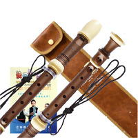 Qimei ABS Flute Recorder German style English style brown high pitch 8 holes