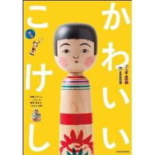 JAPANESE KOKESHI DOLL BOOK SWEET KOKESHI 2013 traditional craft wooden doll