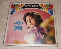 LP : Jenny Tseng - Chinese Hong Kong singer 1971 Galaxie records