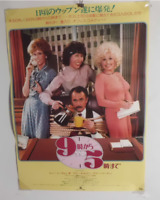 NINE TO FIVE 9 TO 5 Dolly Parton original movie POSTER JAPAN 1980