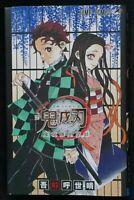JAPAN Koyoharu Gotouge: Demon Slayer: Kimetsu no Yaiba Official Fan Book