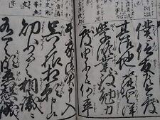 SET OF 2 ANTIQUE 210, 139 YR OLD EDO MEIJI ERA / Japanese Books WOODBLOCK PRINT