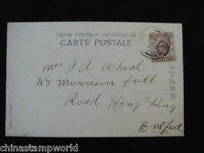 old China HK stamp postcard,1907 fm HK to HK,with KE stamp one cent