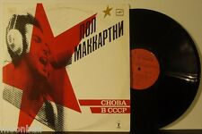 PAUL MCCARTNEY Back in the USSR 1988 RUSSIAN LP OldRock