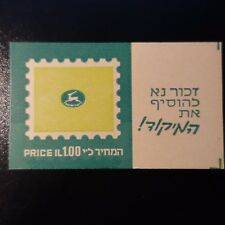 ISRAEL CARNET BOOKLET SELLO Nº382B x7 NEUF LUXE MNH