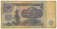 RUBLE BANKNOTE FROM THE SOVIET UNION USSR. 5 RUBLES. 1961 MONEY COLLECTION