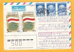 U3663 Belarus  9 different stamped covers (one mixed with USSR?) ; 1997 - 2013
