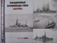 French Navy WWI Patrie République Class Battleships Ironclads Ships