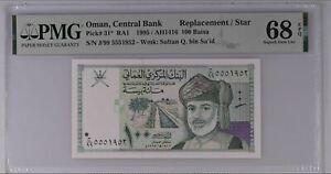 Oman 1995 Replacement 100 Baisa Replacement PMG 68 GEM UNC 置換  替代品 Sultan Qaboos