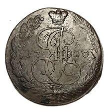 5 КОПЕЕК 1770 Е.М. Царская Россия,Екатерина 2,медный пятак,ОРИГИНАЛ 100%