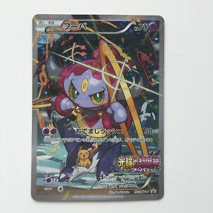 Hoopa 155/XY-P Pokemon 2015 Holo Black Star Promo Card Pokémon Japanese Pikachu