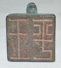 China Bronze Tortoise Seal Ancient QinHan Kingdom Military Power Symbol Stamp 王平