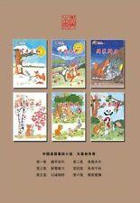 读中文小小说,轻松学习中国成语,中国小学一年级词汇量即可独立阅读, 中国成语章回新小说 小动物演义 6本 一套 (图) 美国版 大森林传奇 带你走进真善美的世界