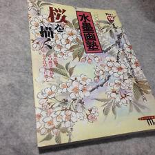 Japanese Suibokuga Sumi-e Brush Painting Art Sample Book No18, Sakura