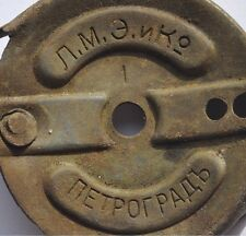 1914-18 Wwi Era Russia Relic Find Military Canister Lid Petrograd Lme & Co