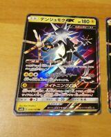 POKEMON JAPANESE HOLO CARD CARTE Xurkitree GX RR Full Art SM8b 039/150 JAPAN **