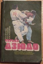 Book Judo Sport Wrestling Sambo textbook Sombo Russian Ju-do Dog fight old Ussr