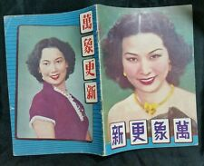 50's 萬象更新 利青雲 蓝鶯鶯 Hong Kong Chinese movie synopsis booklet