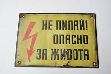 "Vintage Old Bulgarian Enamel Metal Sign ""Plate Do not touch! Life-threatening"""