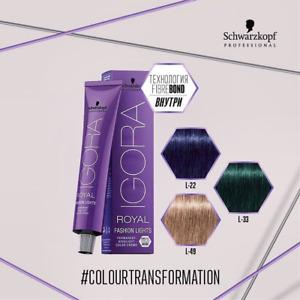 schwarzkopf igora royal fashion lights colorist's highlight color new fibre bond