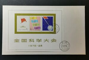 CHINA 1978 SCIENCE AND TECHNOLOGY MS J25M UNADDRESSED FDC.