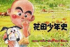 Hanada Shonen-Shi ( 12 DISC FULL )  VIDEO CD (Malaysia Version) JAPANESE ANIME