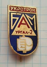 SIGN BAM UKRSTROI URGAL-2