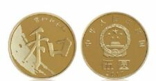 """China 2017 year issue: """"Chinese calligraphy——'和'""""Souvenir Coin"""
