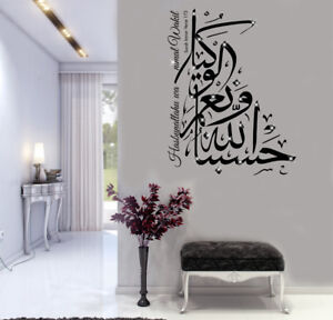 Islamic wall Art Stickers Hasbunallahu Allah is Sufficient for us Calligraphy v1