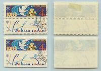 Russia USSR ☭ 1962 SC 2681 used. rtb2905