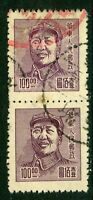 EAST China 1949 Liberated $100.00 Mao Sc#  5L82 Partial Shanghai Red CDS L89