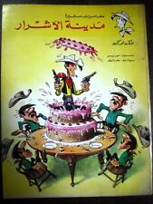 Vintage Lucky Luke لاكي لوك Lebanon Arabic Rare Comics Book 1977