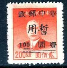 Central China 1949 $1.00/$200.00 Thin Line Overprint  MNH  C996