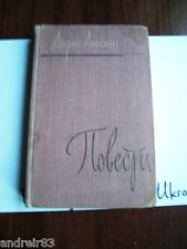 The Tale by D.Lessing Russian vintage book Ussr Cccp published in 1958