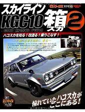 NISSAN Skyline KGC 10 Hakosuka : Complete Data & Analysis Book