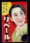 Old+Matchbox+Label+Japan+Women