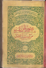 INDIA -  OLD - PRINTED BOOK IN URDU - WITH PICTURES -  PAGES 252