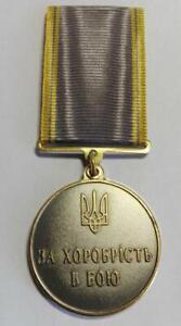 For courage in battle Anti-terrorist operation  Ukrainian  Military medal