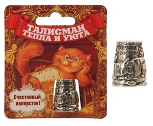 Thimble CAT Sleeping Solid Brass Metal Russian Souvenir Collection