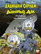 *NEW* UNCLE SCROOGE AND DONALD DUCK Treasure Under Glass Don Rosa Russian Book