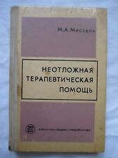 1975 Russian soviet book: Manual, guide about Emergency medical therapeutic care