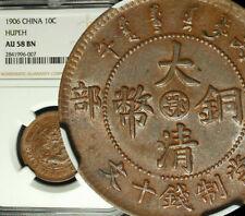 1906 China Empire HUPEH 10 Cash NGC AU 58 BN SHARP STRUCK & LUSTER  光緒年造 大清銅幣 鄂