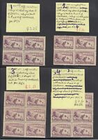 Brazil Plate Flaw 1950 Sc 685 4 diff positional blks with flaws MNH