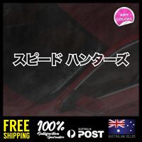 Speed Hunters Japanese Katakana 400x50mm Sticker Decal Vinyl For JDM Window Car