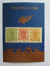 China Dragon Candarin Candarins 3 Yuan postage stamp 1878-1988 龍 大清 郵政局 中国人民邮政